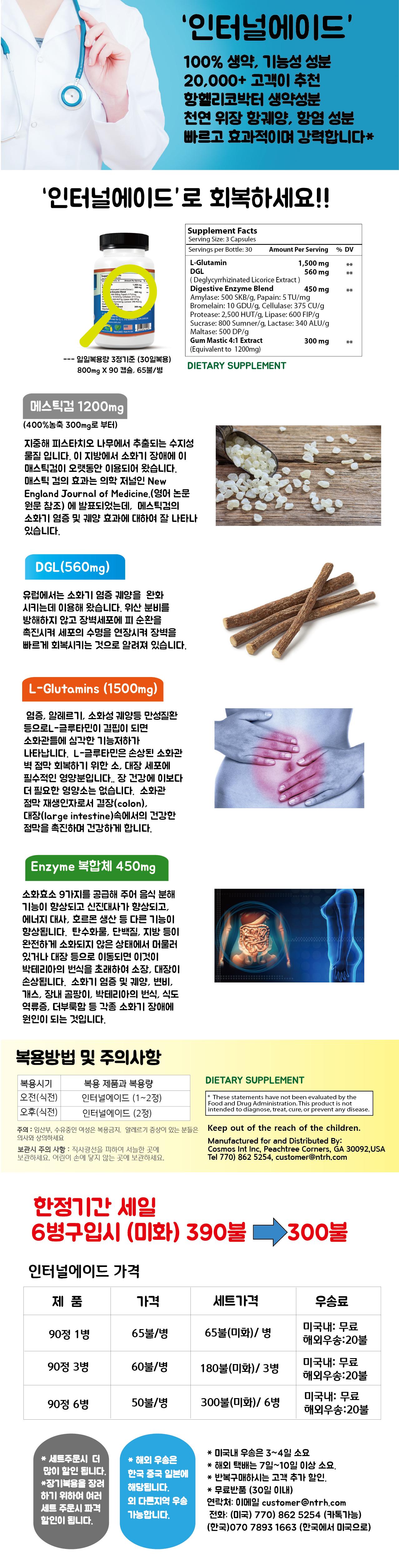 인터널에이드 4가지 성분.png