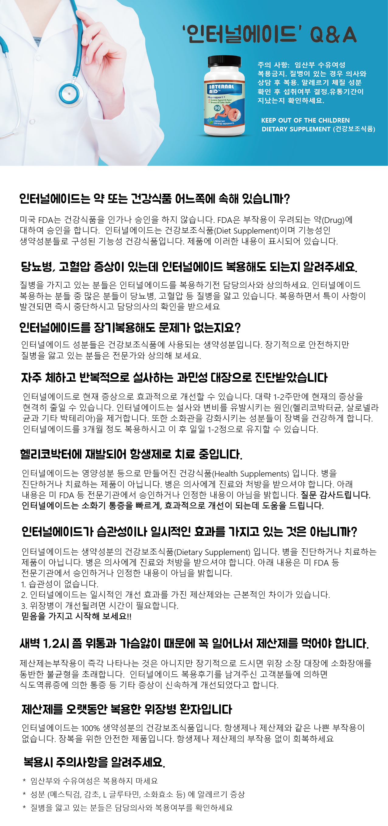 Internalaid FAQ 한국어.png