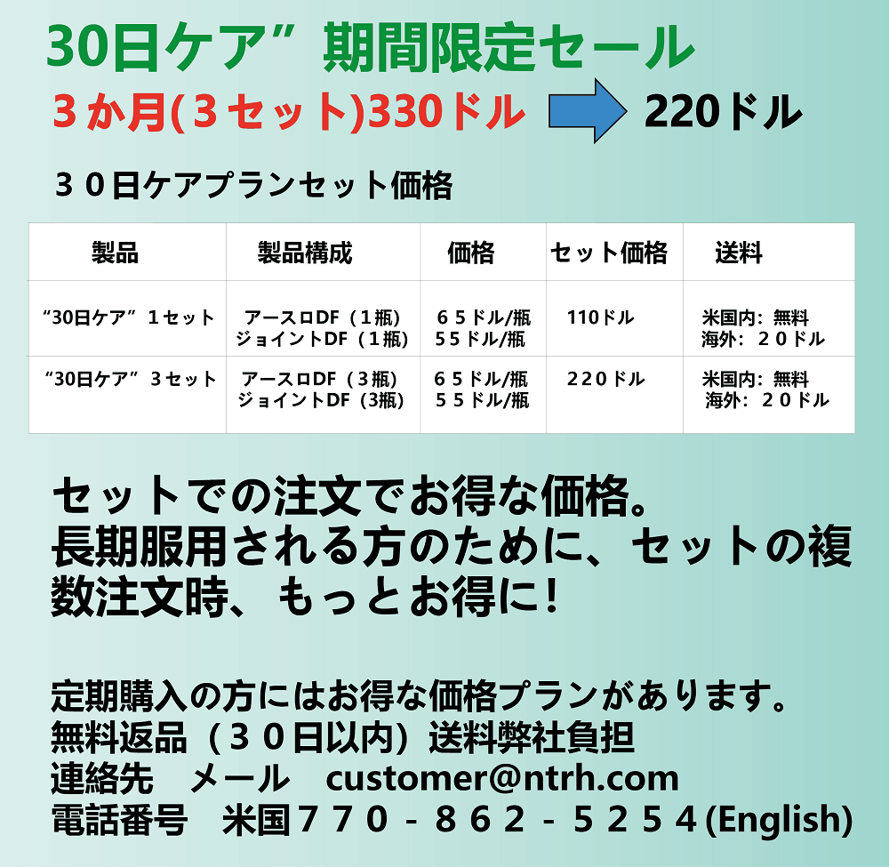 30days.JP Webpage.order.png