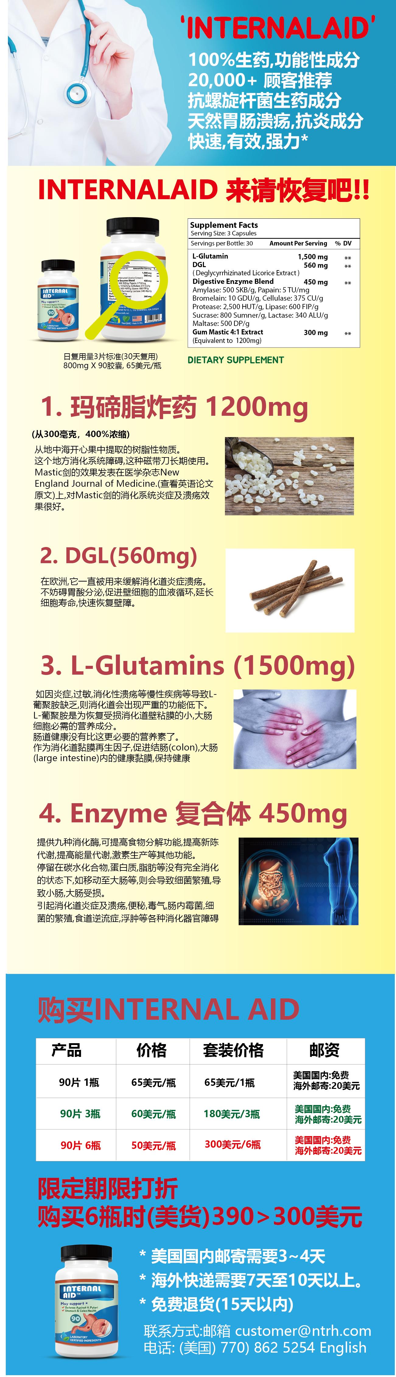 Internalaid 4 ingredients   CN.png