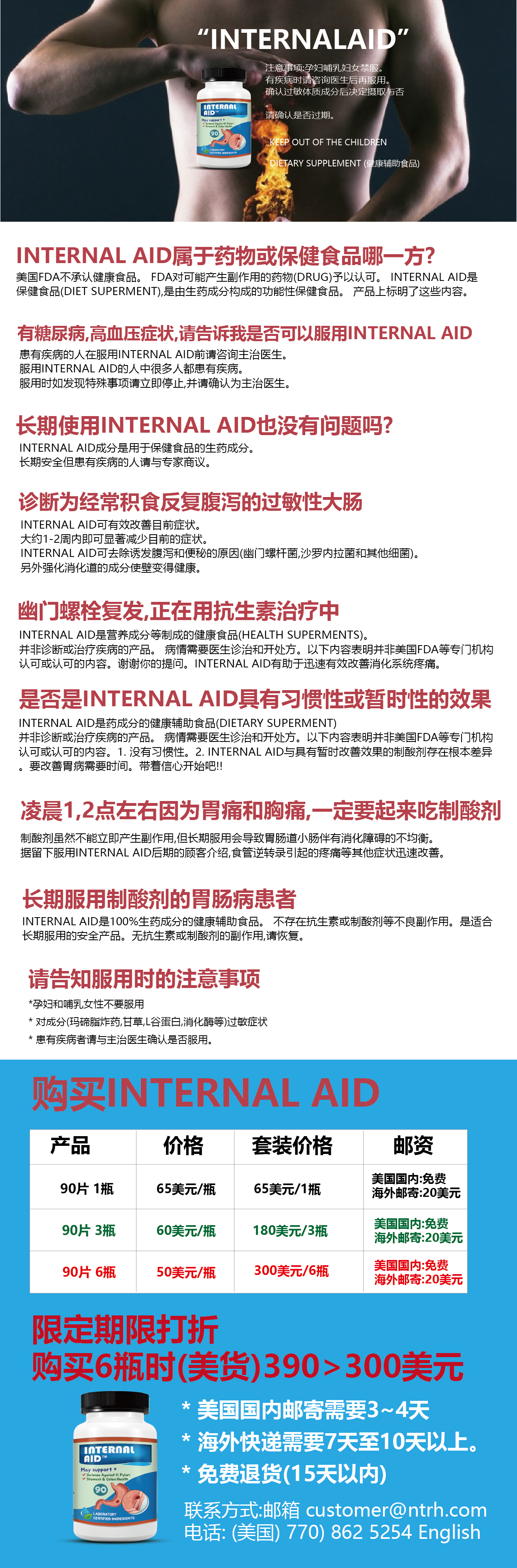 Internalaid FAQ  CN.png